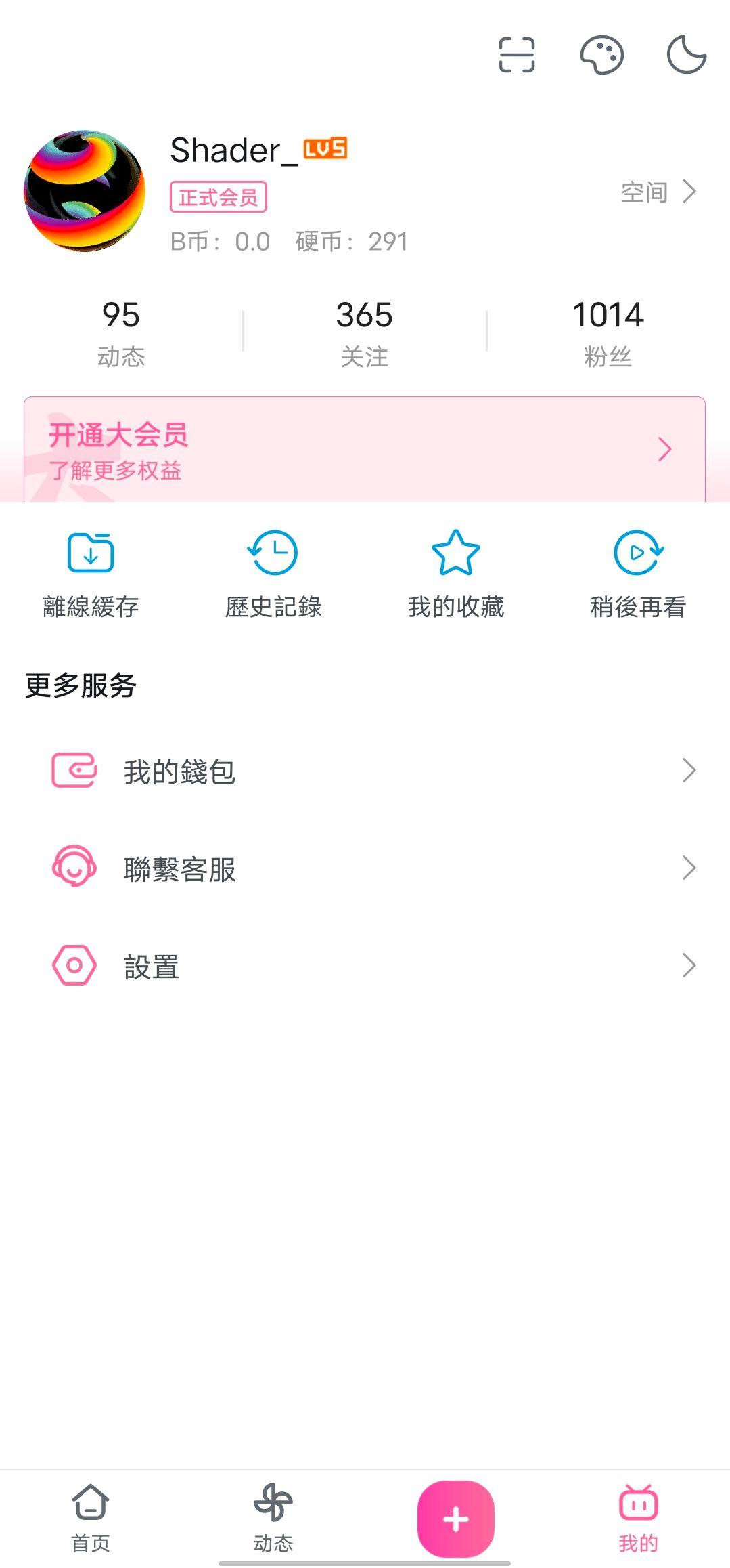 图片[2]-Bilibili哔哩哔哩视频弹幕App无广告免Google框架版-机核元素 - yangshader.com