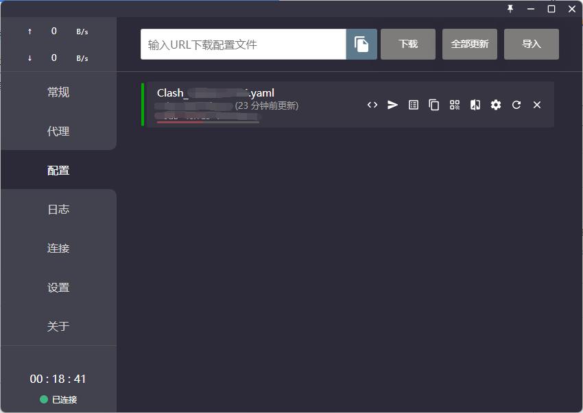 图片[2]-Clash for Windows-v0.18.3 网络代理多平台客户端及汉化补丁下载-机核元素 - yangshader.com