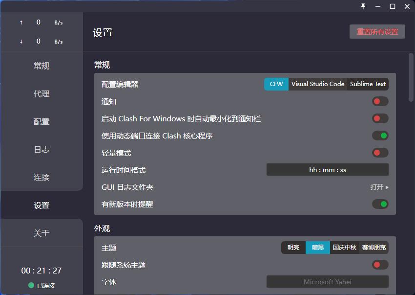 图片[3]-Clash for Windows-v0.18.3 网络代理多平台客户端及汉化补丁下载-机核元素 - yangshader.com
