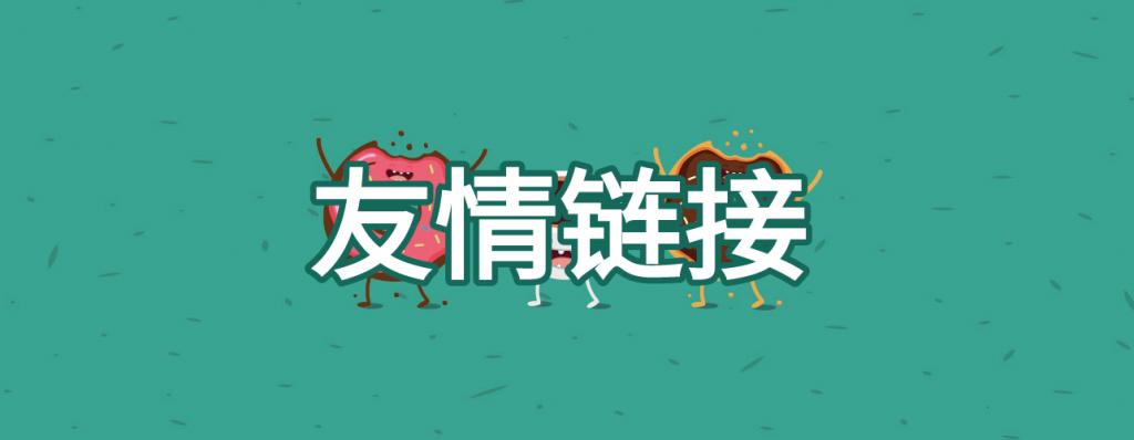 图片[1]-友情链接-机核元素 - yangshader.com