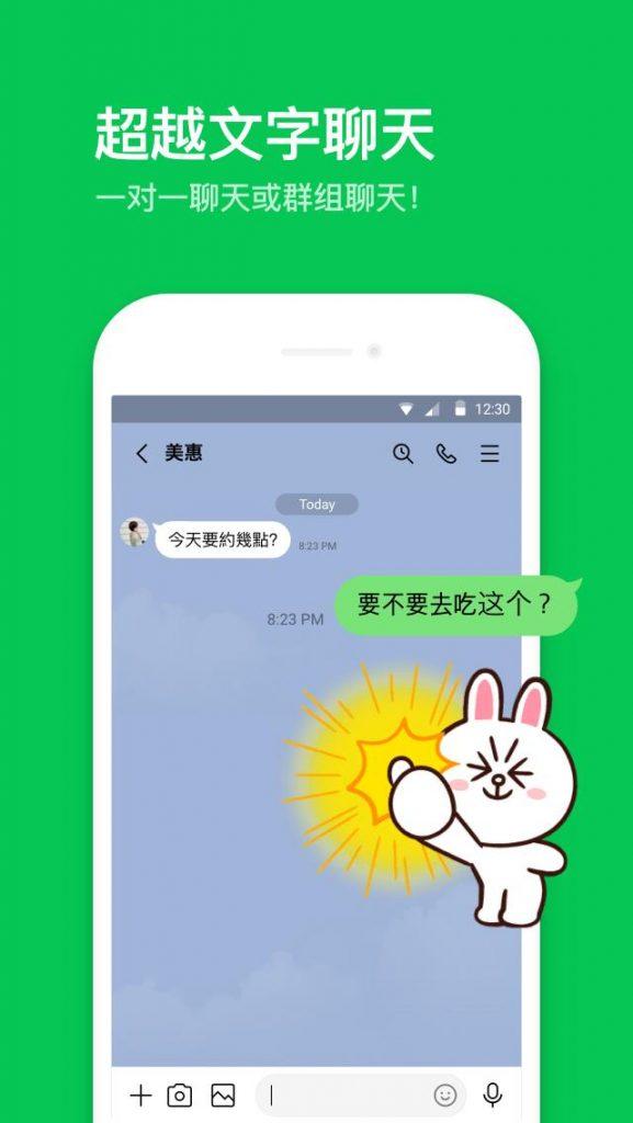 图片[1]-LINE-全球风靡的通讯软件,无论您身在何地,都能畅享短信聊天,并进行免费的语音和视频通话!-机核元素 - yangshader.com
