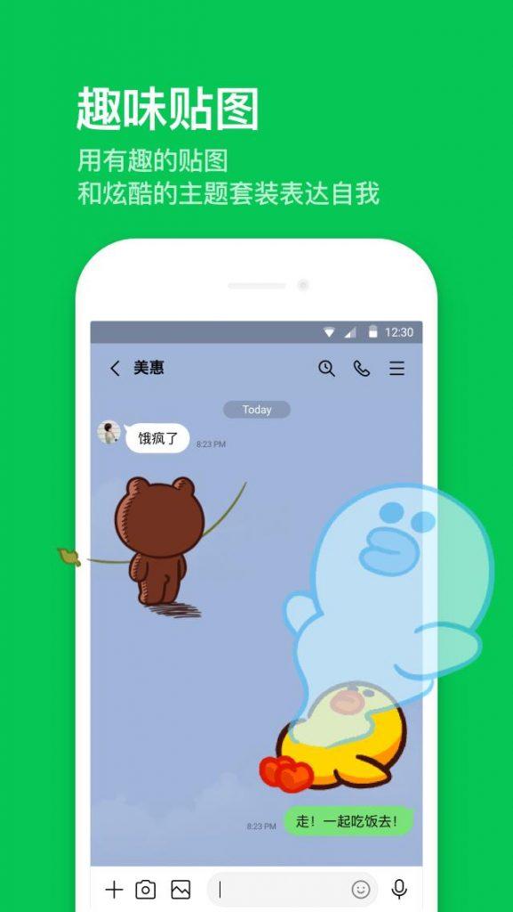 图片[2]-LINE-全球风靡的通讯软件,无论您身在何地,都能畅享短信聊天,并进行免费的语音和视频通话!-机核元素 - yangshader.com