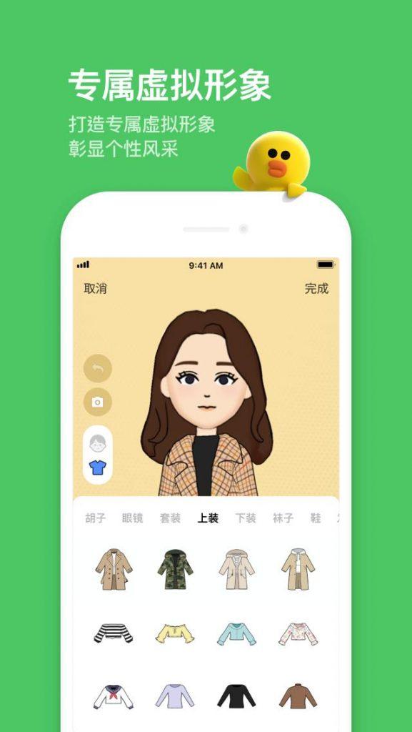 图片[5]-LINE-全球风靡的通讯软件,无论您身在何地,都能畅享短信聊天,并进行免费的语音和视频通话!-机核元素 - yangshader.com