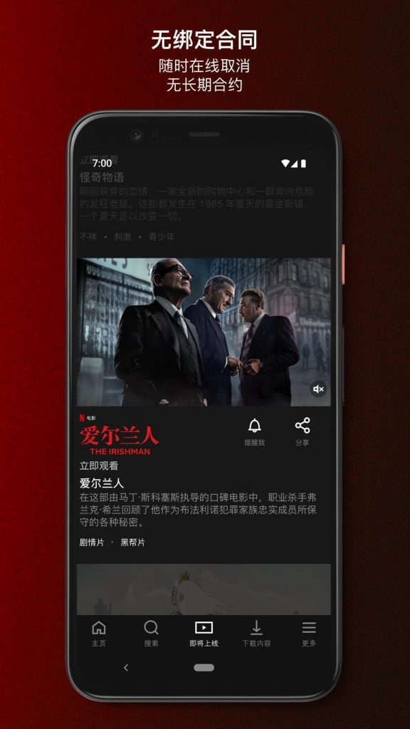 图片[5]-Netflix网飞-Google版APP下载链接-你想要找到全球最受欢迎的电视节目和电影?它们都在Netflix奈飞上!-机核元素 - yangshader.com